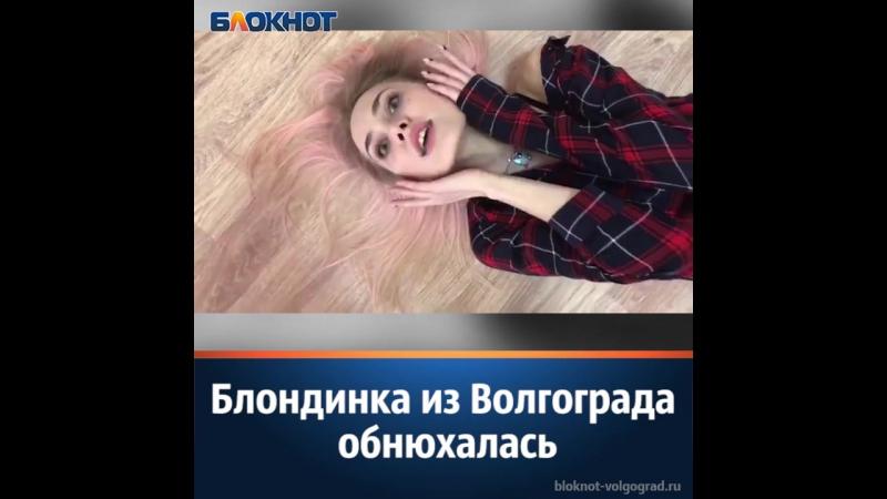 Блондинка из Волгограда обнюхалась