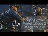 стрим Watch Dogs 2 (feat Богдан Рудый) #2