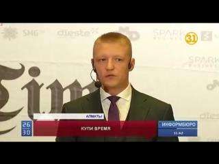BuyTime. НОВОСТИ  на казахстанском телевидении. В эфире Информбюро 31 канал, Алматы