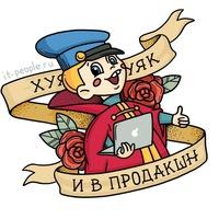 Ник Макаров