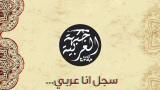 ANA_ARABY_l_I_AM_AN_ARAB_l_Mahmoud_Darwish__Arabic_Trap_l_
