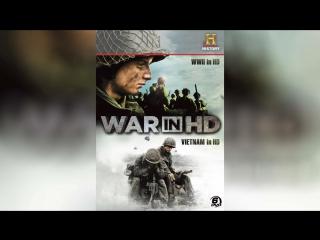 Затерянные хроники вьетнамской войны (2011)   Vietnam in HD