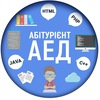 Абітурієнт АЕД (ПБФ, КПІ) | Абитуриент АЭИ