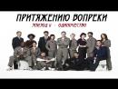 Притяжению вопреки Defying Gravity 2009 серия 11