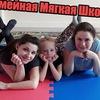Играем в Семейную Мягкую Школу в Саранске