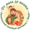 """""""От мала до велика"""" Региональный семейный фестив"""