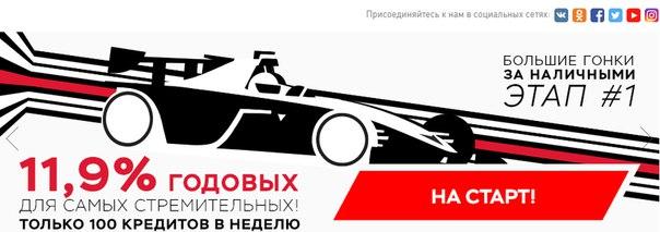- до 2 500 000 рублей - ставка 11,9 % в рублях - срок до 84 месяцев