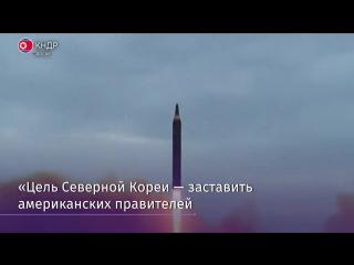 КНДР практически завершила создание ядерных вооруженных сил