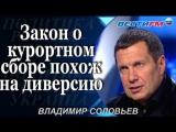 Владимир Соловьев- Закон о курортном сборе похож на диверсию