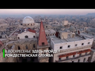 В освобождённом соборе Алеппо пройдёт рождественская служба