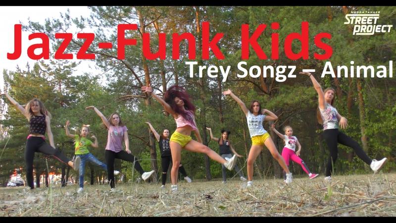 Jazz-Funk Kids | Animal | ШКОЛА ТАНЦЕВ STREET PROJECT| ВОЛЖСКИЙ
