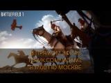 Battlefield 1 в прямом эфире