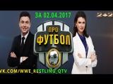 [WWE QTV][Футбол}☆[[Повний випуск]Про Футбол]за 2 квітня 2017 року[02.04.2017]vk.com/wwe_restling_qtv|☆