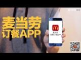 [MESSAGE] 170626 McDonalds APP @ Wu Yi Fan