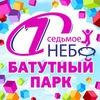 """Батутный парк """"7 НЕБО"""" в Курске"""