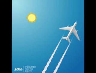 Самолет | UTair