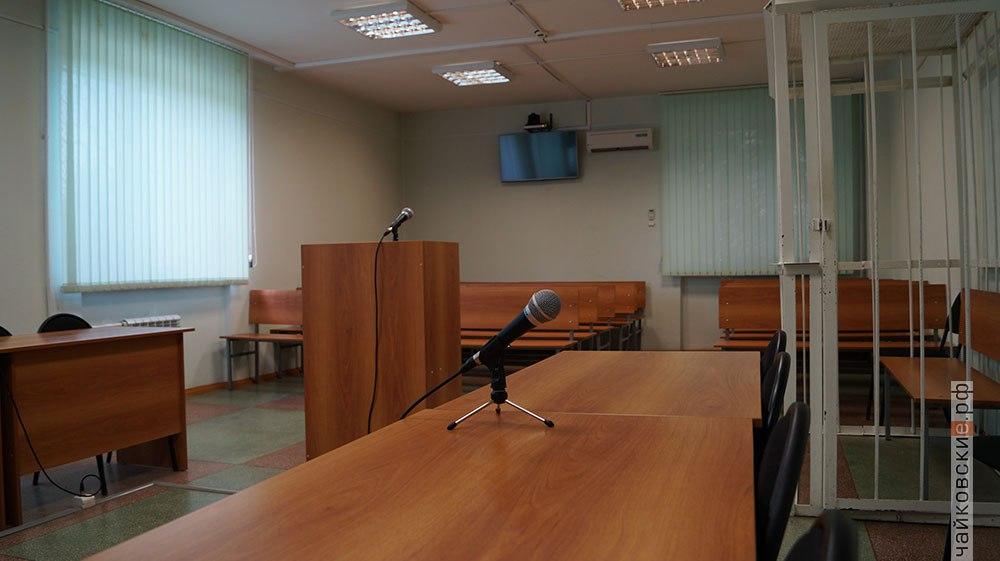 Микрофон в суде, Чайковский, 2017 год