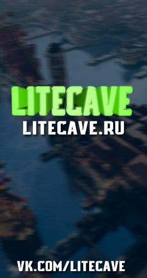 Наш проект: LiteCave.ru