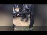 Митинг 12 июня. Задержание подростка.