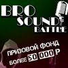 BRO SOUND BATTLE
