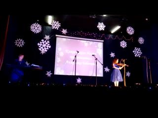 Доча в первый раз выступает со скрипкой. Белоярский ДК.