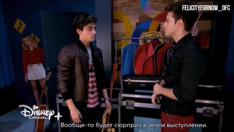 Soy Luna 2 - перевод разговора Гастона и Маттео в гримерке 45 сер (рус.суб)