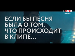 Мот и Бьянка - Абсолютно Всё (Если бы песня была о том, что происходит в клипе)