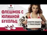Танцевальный флешмоб с Юлианой Бухольц вместе с Kotex на VK Fest