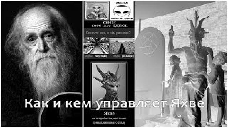 Как и кем управляет Яхве Иегова Саваоф на Планете Земля Лев Клыков