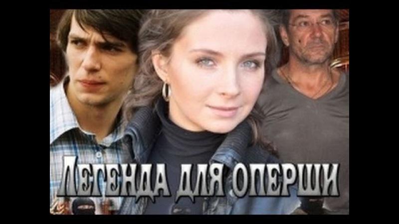 Легенда для оперши 4 серия. криминал россии