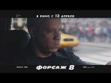 Русский Тв-ролик к фильм 'Форсаж 8'