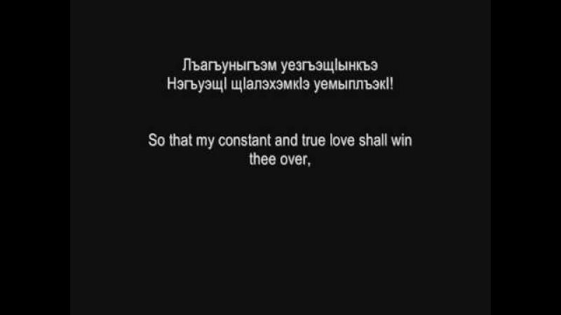 Circassian Circle Song The Dawn Wij [«Нэхущ удж»]