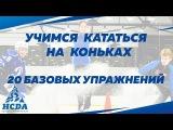 Учимся кататься на коньках: 20 простых упражнений [Видеоурок]