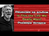 Рецензия на Is This the Life We Really Want Роджера Уотерса