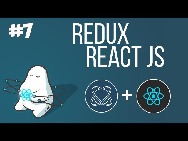 React JS / Redux - Урок 7 - Действия