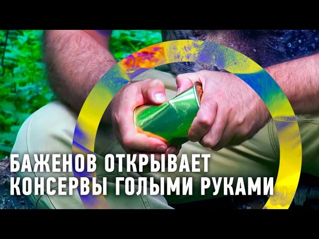 Баженов открывает консервную банку голыми руками | Рейтинг Баженова 🌏 Моя План ...