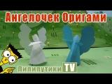 Ангел из бумаги - Лилипутики ТВ #оригами