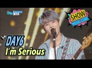 HOT DAY6 - Im Serious, 데이식스 - 장난 아닌데 Show Music core 20170408