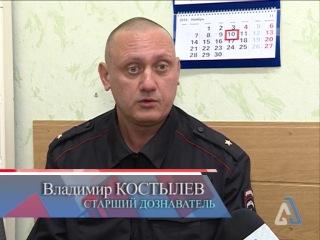 Дознаватель В Костылев