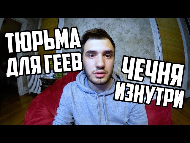 Тюрьма для геев | Чечня изнутри