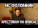 Арест МС Фоломкина. Шоу о молодёжных вписках. 4 выпуск
