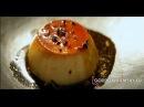 Лавандовый крем карамель Рецепт от Гордона Рамзи
