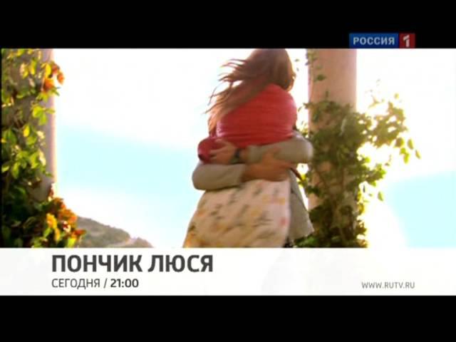 Пончик Люся. Анонс на канале Россия