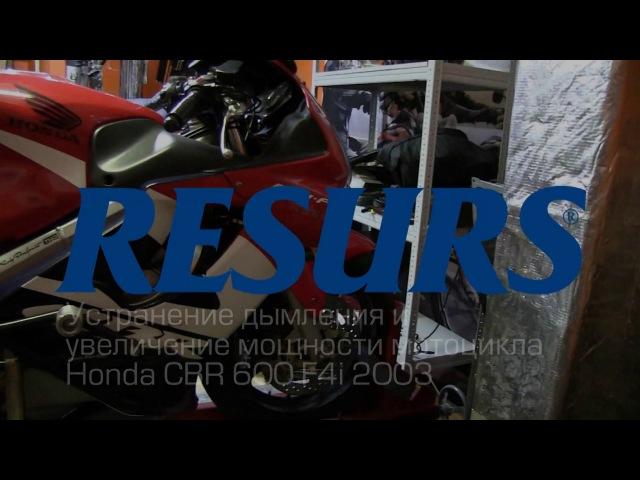 RESURS. Уменьшение дымления и увеличение мощности мотоцикла Honda CBR 600 F4i