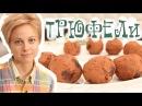 ★ Трюфели★ с авокадо на НОВЫЙ ГОД рецепт рукавички