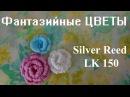 Цветы на вязальной машине Silver Reed LK 150 Сильвер рид ЛК 150