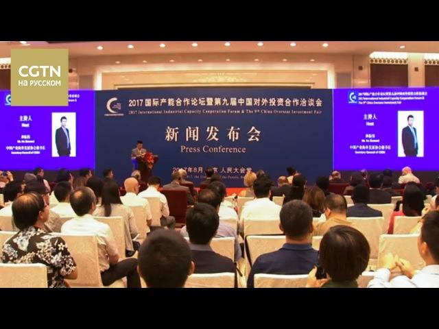Пресс-конференция, посвященная 9-ой международной ярмарке китайских инвестиций[...