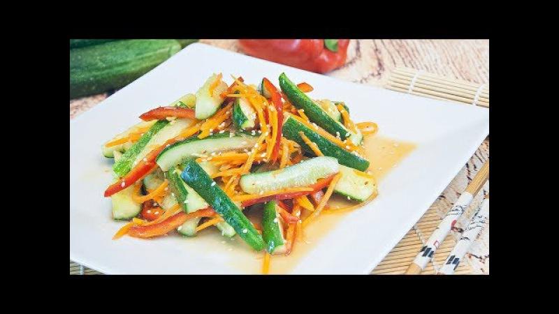 ВКУСНАЯ ЗАКУСКА ЗА 5 МИНУТ! Огурцы по-корейски с морковью и перцем, постный салат-закуска!