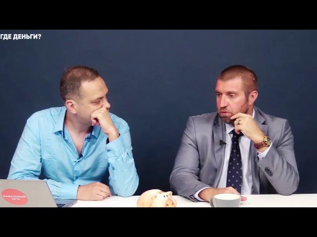Дмитрий Потапенко в гостях у Фбк Навального-ВВП,инфляция,государство