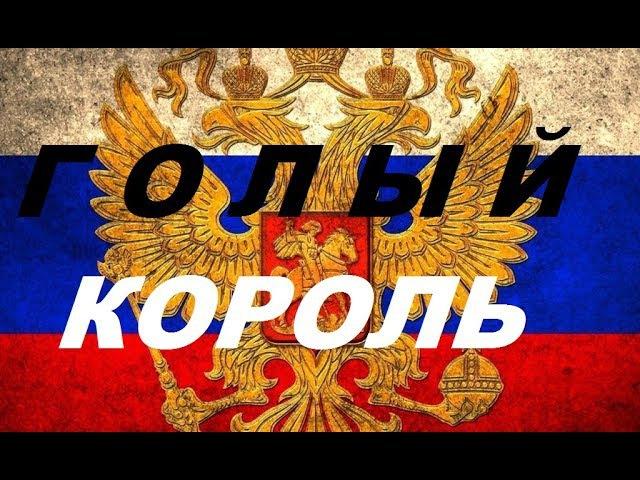 Тщательно скрытая история...часть 15 Что такое власть в России?